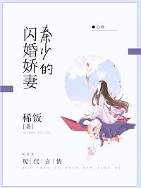 秦少的闪婚娇妻.jpg