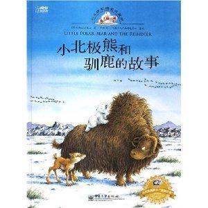 小北极熊 绘本.png