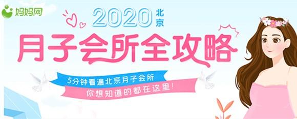 在北京,找適合自己的月子中心?上媽媽網