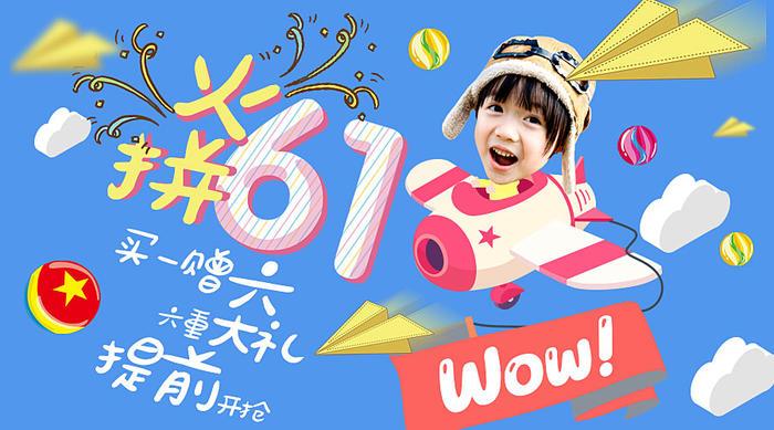 火拼六一-微信-封面.jpg