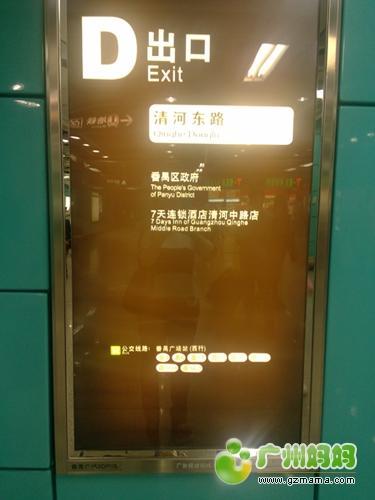 地鐵出口.jpg
