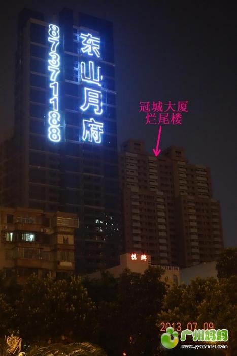 02东山月府和冠城大厦.JPG