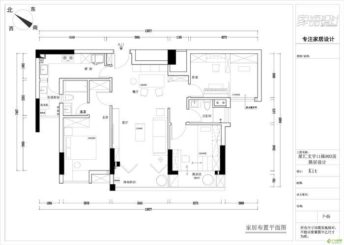 家居布置平面图.jpg