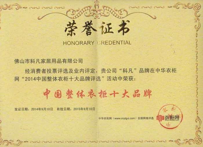 中国整体衣柜十大品牌荣誉证书-2015.9.10.jpg