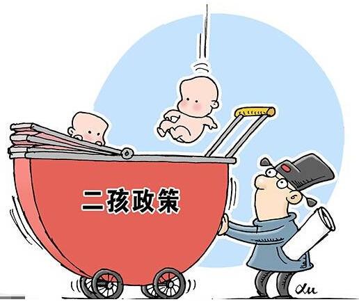 二胎政策1.jpg