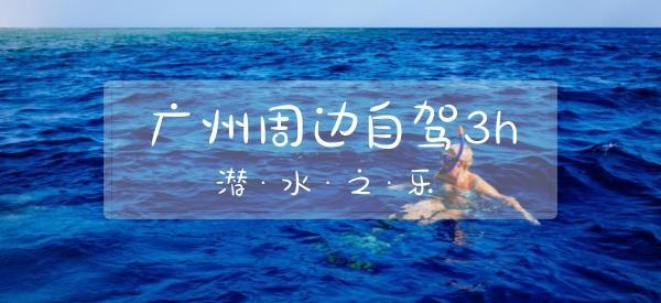 3h潜水 banner.jpg
