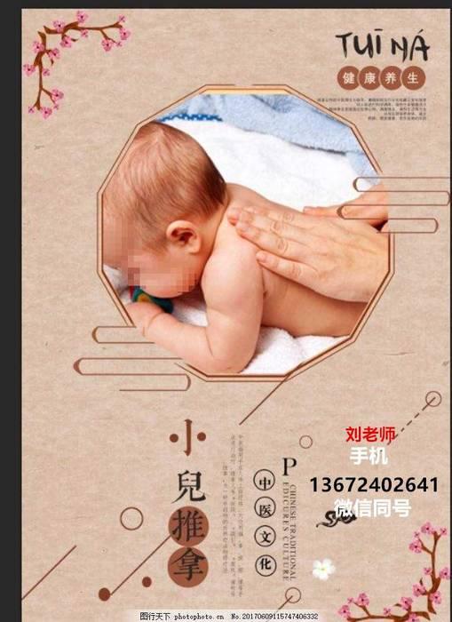 广州手法教学推拿小儿儿童培训班(中医推拿培cdrx4全部转曲步奏图片