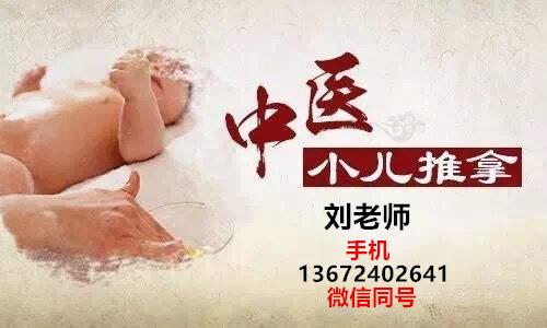 广州教学小儿推拿手法中医培训班(教程推拿培拆x5机族儿童魅图片