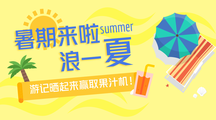 2018暑假banner.png