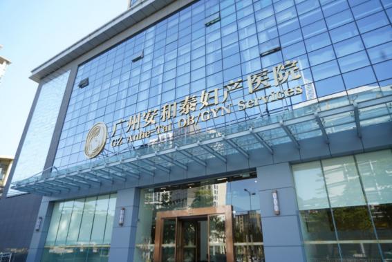 广州自有医疗资质的安和泰母婴照护中心,24h妇产儿科医生驻院为您和宝宝专业护航1053.png