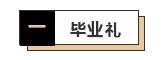 5-1畢業禮.jpg