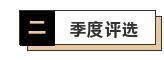 5-2季度評選.jpg