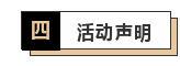 3-4活動聲明.jpg