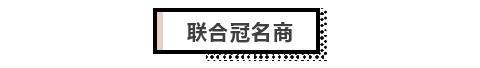 6-聯合冠名商.jpg