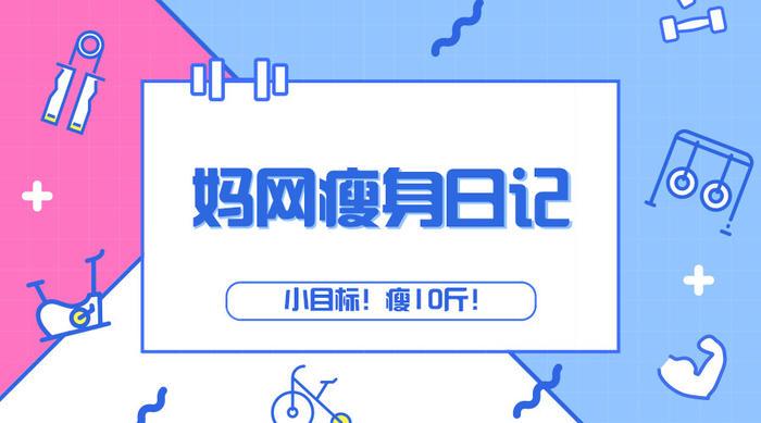 瘦身日記banner.jpg