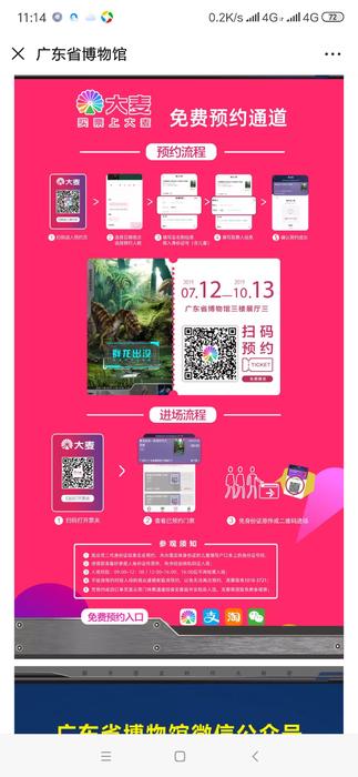 Screenshot_2019-08-12-11-14-44-783_com.tencent.mm.png