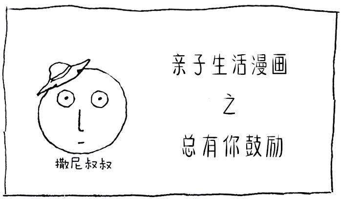 漫畫頭_副本_副本.jpg