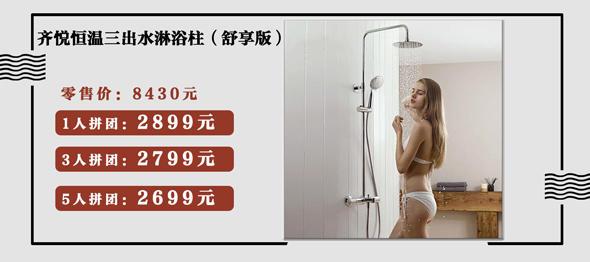 齐悦恒温三出水淋浴柱(舒享版).jpg