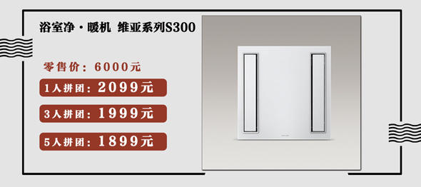 浴室凈·暖機-維亞系列S300.jpg