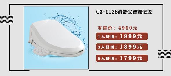 C3-1128清舒宝智能便盖.jpg