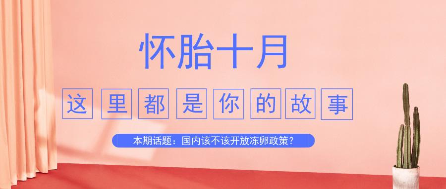 中国首例单身女性争取冻卵案开庭,您支持开放冻卵吗?