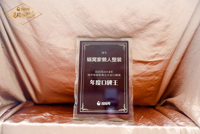 2017妈妈网口碑王.jpg