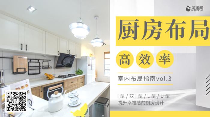 厨房-头图.png