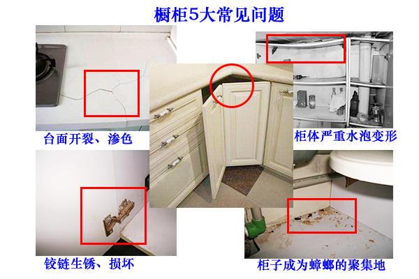 櫥柜常見的5大問題.jpg
