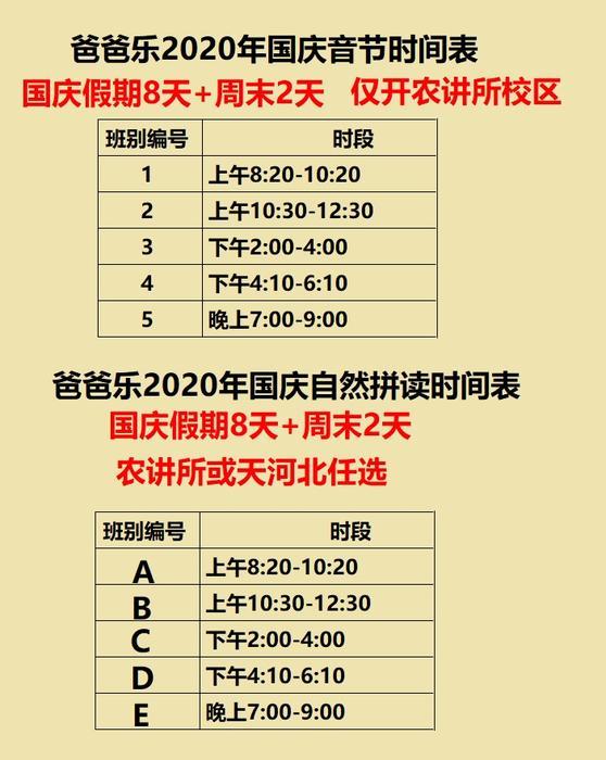 2020国庆时间表.jpg
