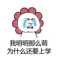 不想上课_副本.jpg
