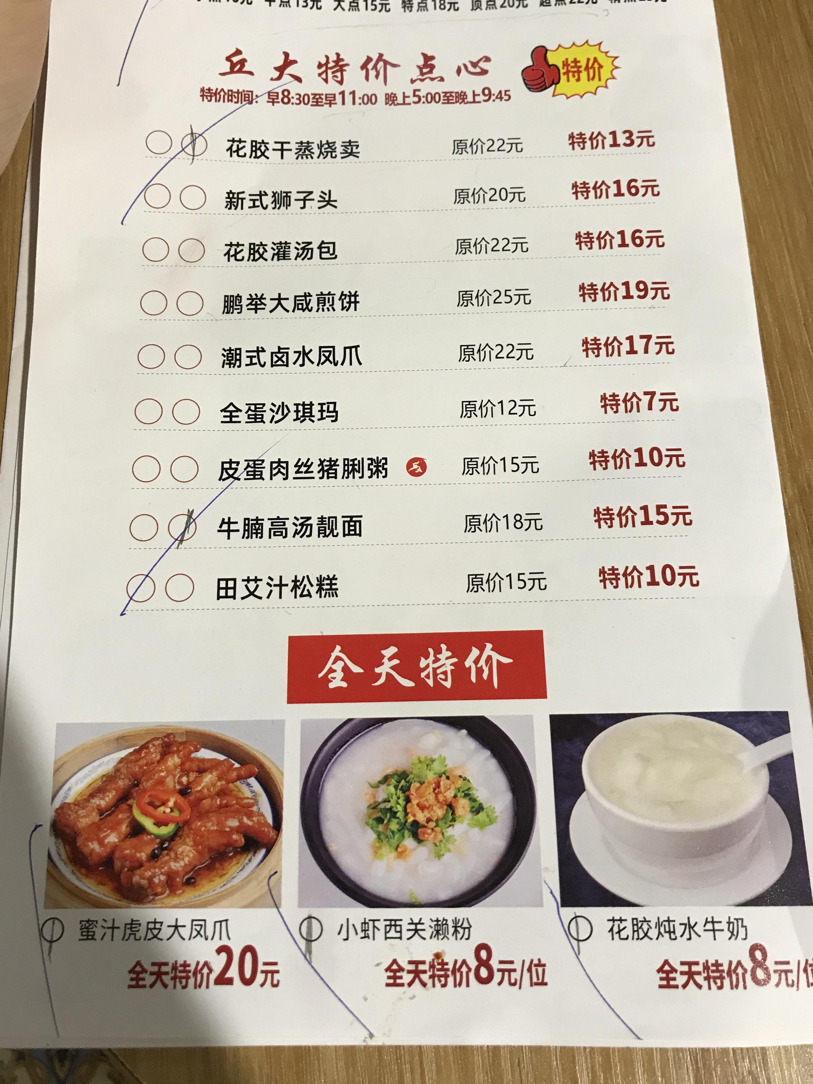 人均65平价白天鹅!9蚊食花胶炖奶