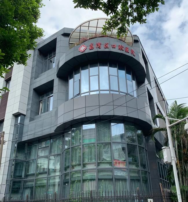 荔湾口腔医院.jpg