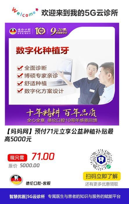 【妈妈网】预付71元立享公益种植补贴最高5000元.jpg