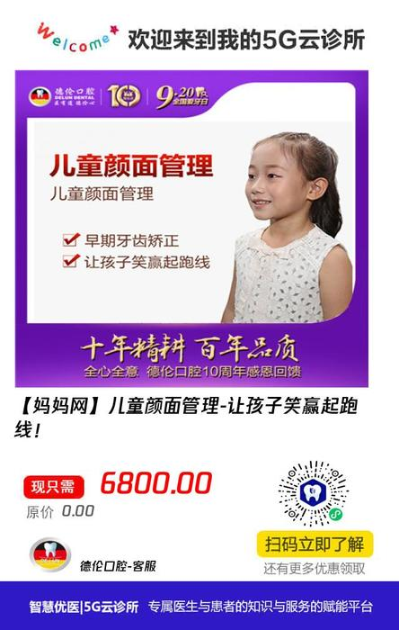 【妈妈网】儿童颜面管理-让孩子笑赢起跑线!.jpg