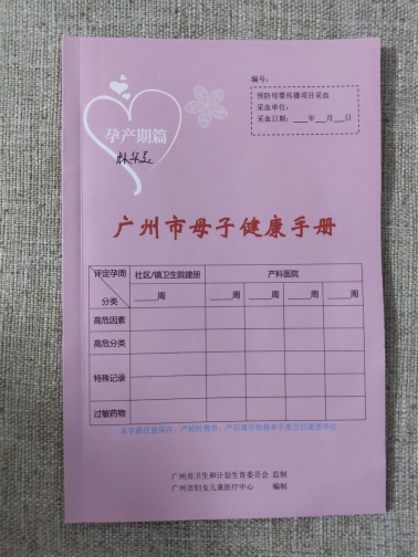 2020年广州产检异地分娩+医保报销流程