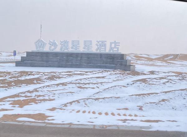 雪地与沙漠交融,12月带娃到宁夏沙漠看雪