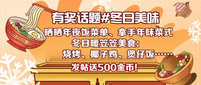 餐饮美食_冬季促销_创意卡通_公众号首图_副本.png