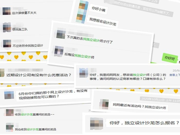 设计沙龙网友需求聊天记录截图.jpg
