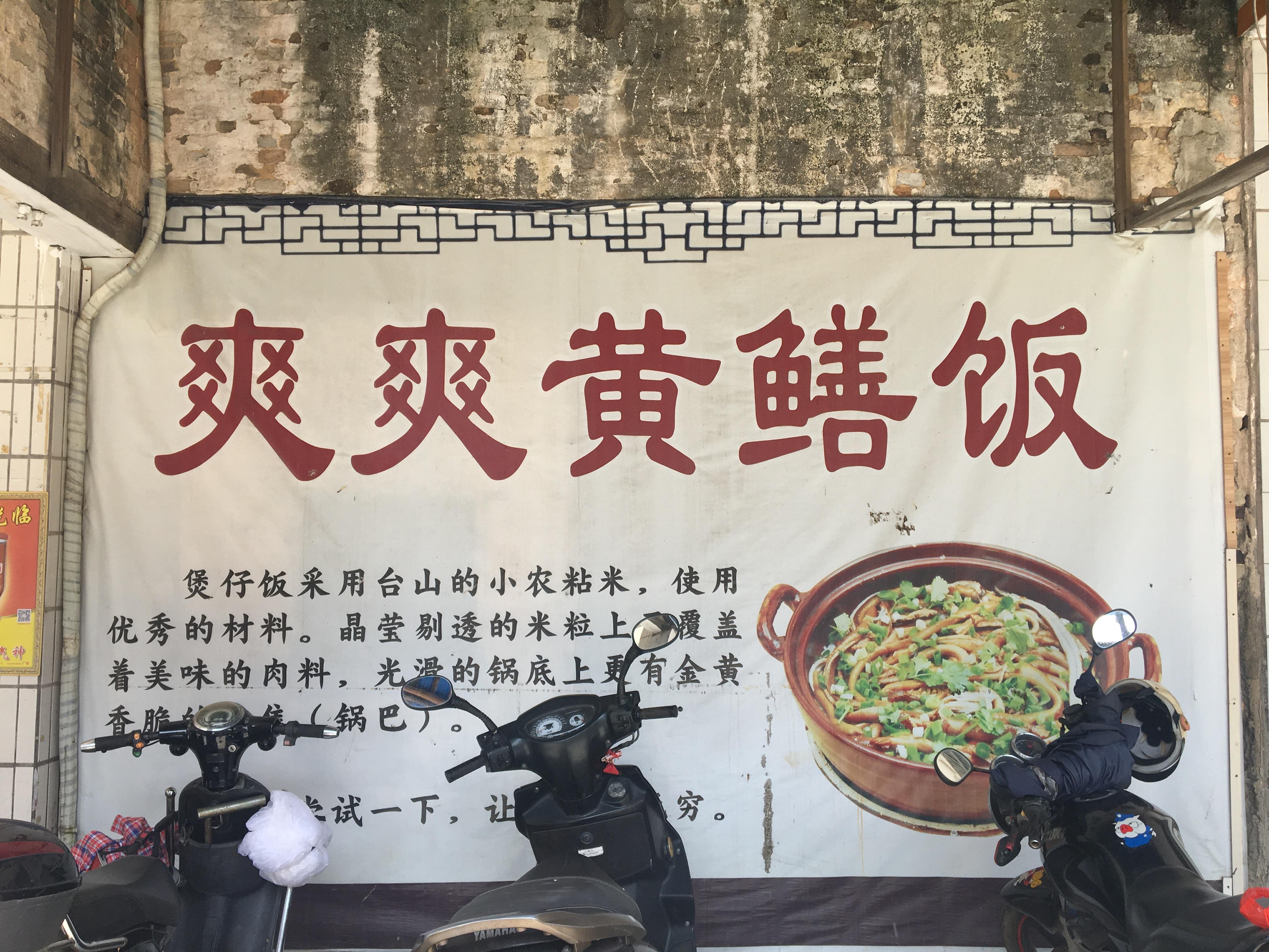 尋地道臺山黃鱔飯,米飯干身鱔肉帶汁