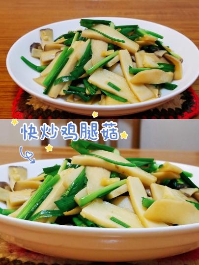 简单美味家常菜!香喷喷韭菜炒鸡腿菇