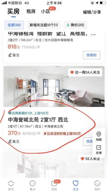 卖不掉的房子却猛涨100万,认真的吗