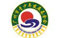 广州市青少年发展基金会