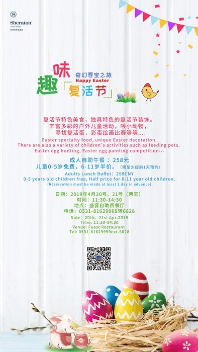 2019.4.20-4.21复活节海报.jpg