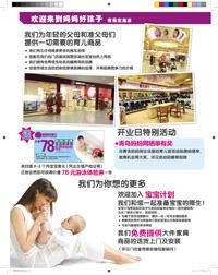 青岛宝龙店x_页面_15.jpg