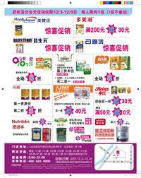 青岛宝龙店x_页面_16.jpg