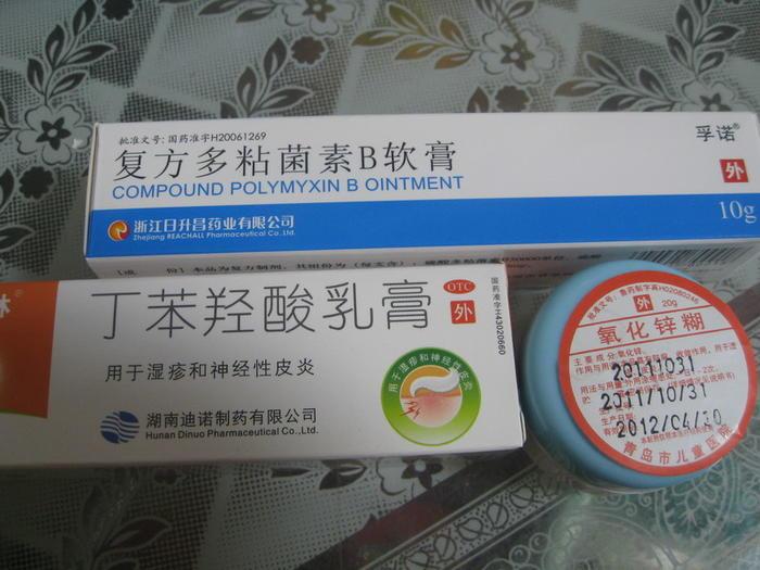 湿疹1205药膏.jpg