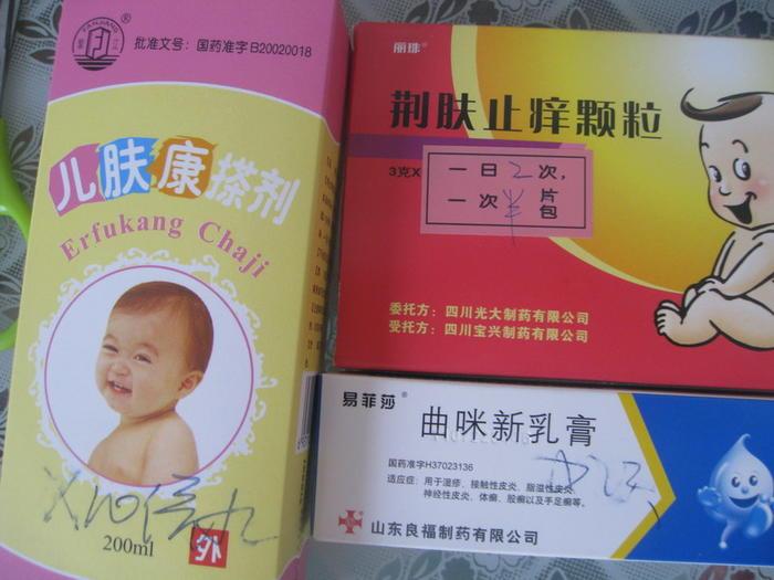 湿疹1208药膏.jpg