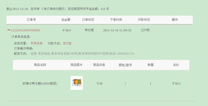 QQ截图20111214115656.jpg