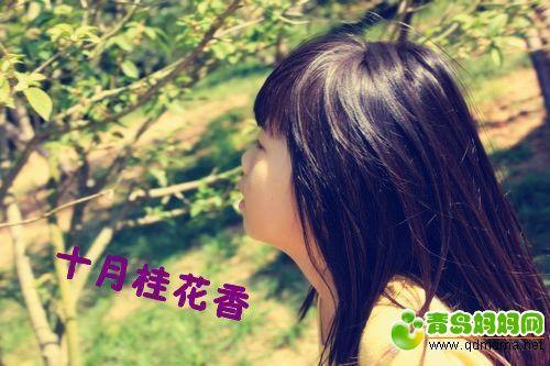 小润mama 十月桂花香.jpg