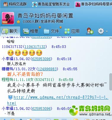 QQ截图20140218084819.png